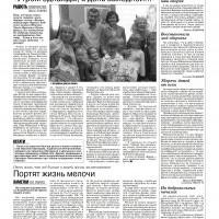 Горняцкая правда № 123 от 13 июля 2013