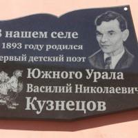 25 июня в Каратабане Еткульского района Челябинской области установили мемориальную доску Василию Николаевичу Кузнецову