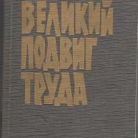 Встреча с редактором  Книги Памяти