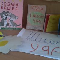 Шилову -УРА!