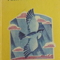 Голубая синица, Л.Преображенская