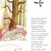 Лисонька. Л.Преображенская